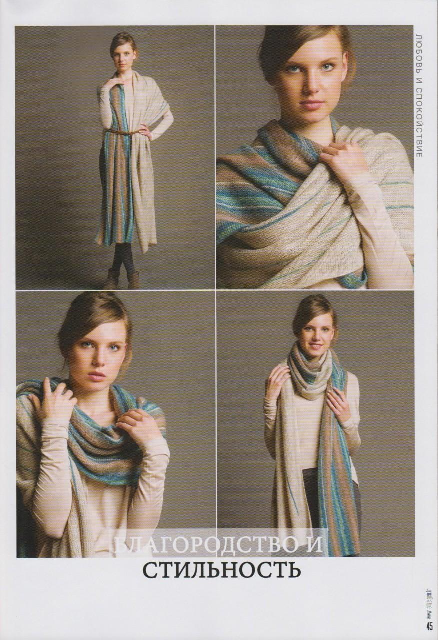 Вязание шалей журнал alize 67