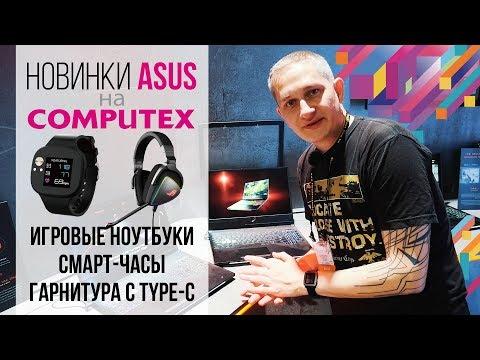 Игровые ноутбуки, смарт-часы и гарнитура с Type-C – Новинки Asus на Computex