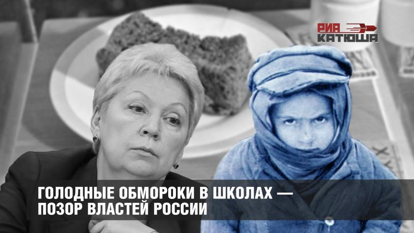 Голодные обмороки в школах — позор властей России