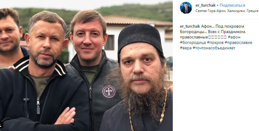 Руководство «Единой России» успело на Афон до запрета РПЦ