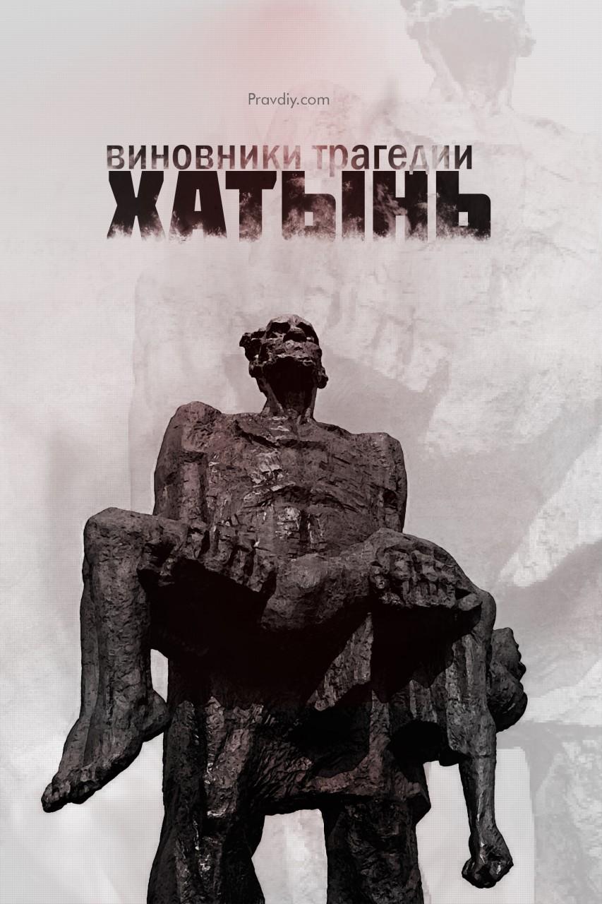 Виновники трагедии Хатынь