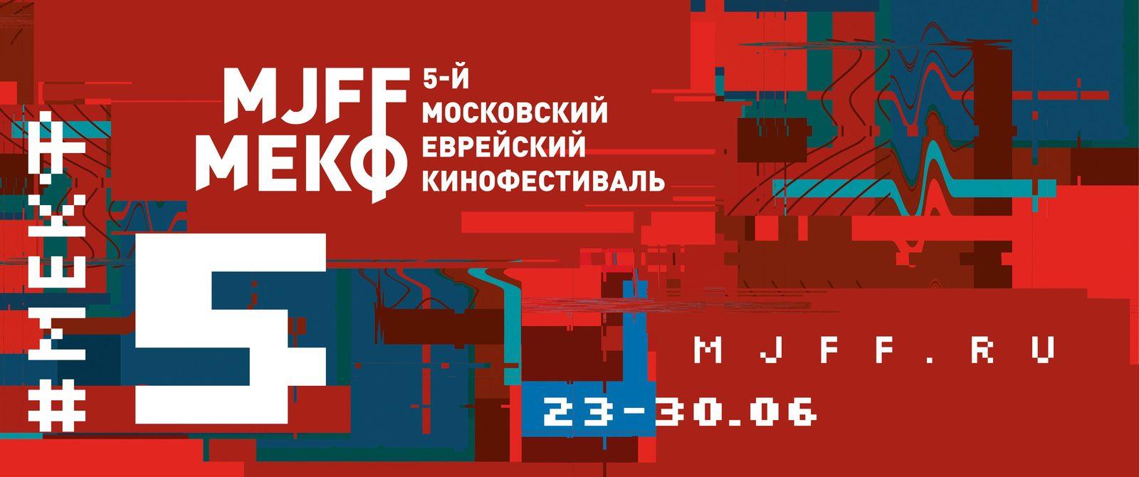 Объявлена программа Пятого Московского еврейского кинофестиваля