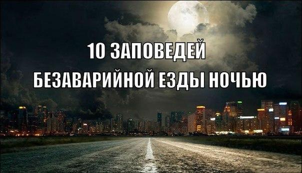 10 заповедей безаварийной езды ночью