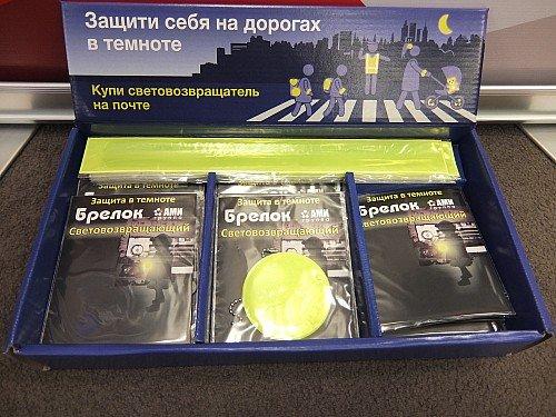 Купить световозращающие элементы теперь можно будет в любом почтовом отделении