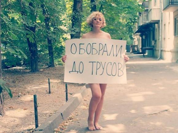 В Ростове полуобнаженные девушки вышли с плакатами «Обобрали до трусов»