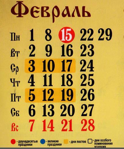 Церковной календарь июнь 2015