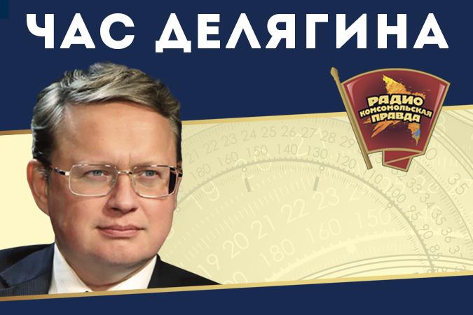 Михаил Делягин: В нефть по 25 долларов я не верю!