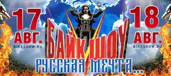 Байк-шоу «Русская мечта»-201…