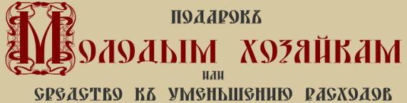 О ЧЕМ ТОЛКУЕТ НАМ ЕВРОПЫ СТАРЫЙ ВЕСТНИК