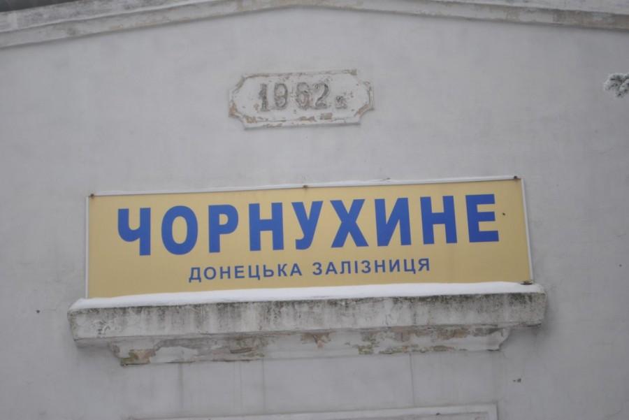 Чернухинский постапокалипсис