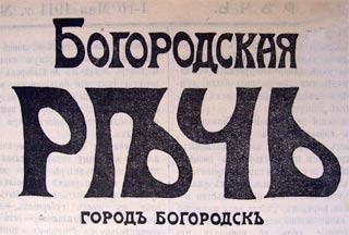 Этот день 100 лет назад. 13 октября (30 сентября) 1912 года.