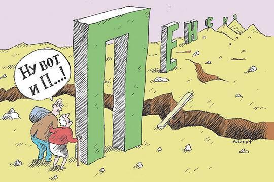 Обман опытом. Пенсионная «реформа» в РФ вовсе не похожа на зарубежные примеры