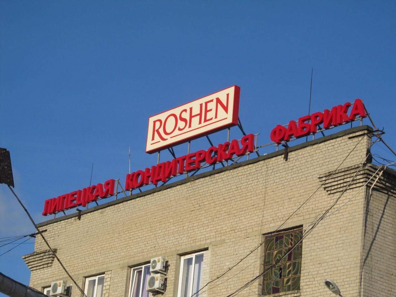 Пусть сгниёт, — в Roshen зая…