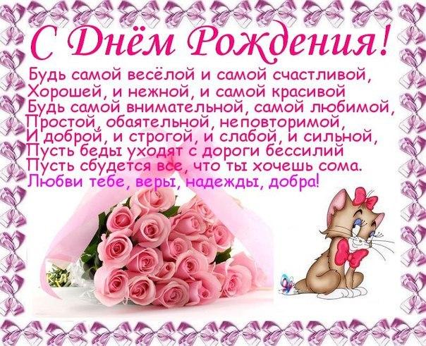 Поздравление для сестры и племянницы