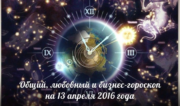 Гороскоп на 5 ноября 2016 года