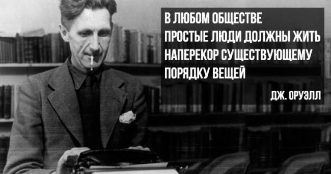 25 пророческих цитат Джорджа Оруэлла