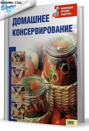 Т.Воробьева, Т.Гаврилова | Домашнее консервирование [2008] [PDF]