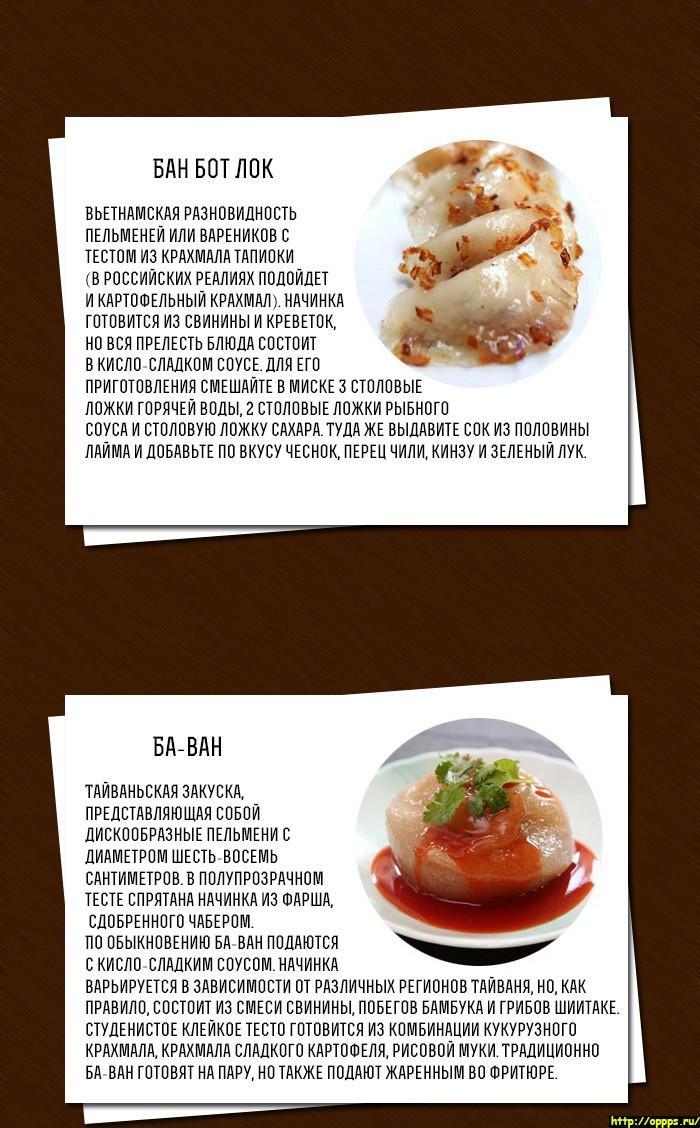 Пельмени разным начинками рецепты