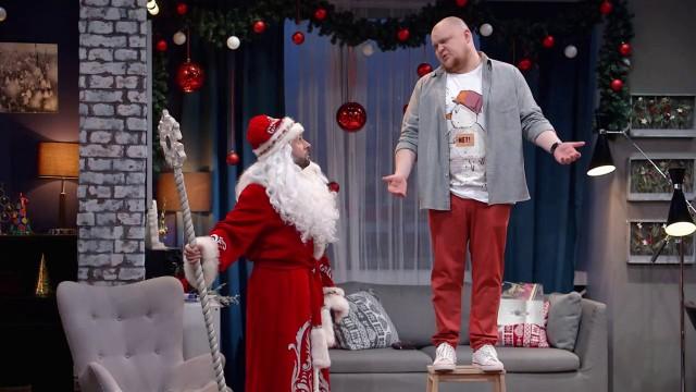 Однажды в России: Взрослый мужик для себя вызвал Деда Мороза