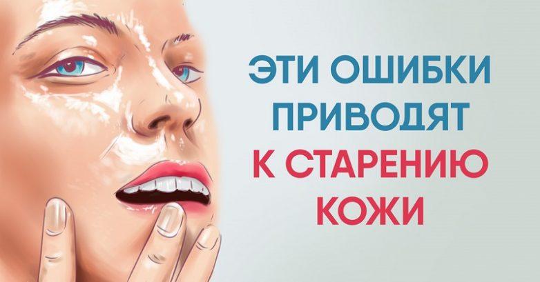 Ошибки, которые приводят к старению кожи