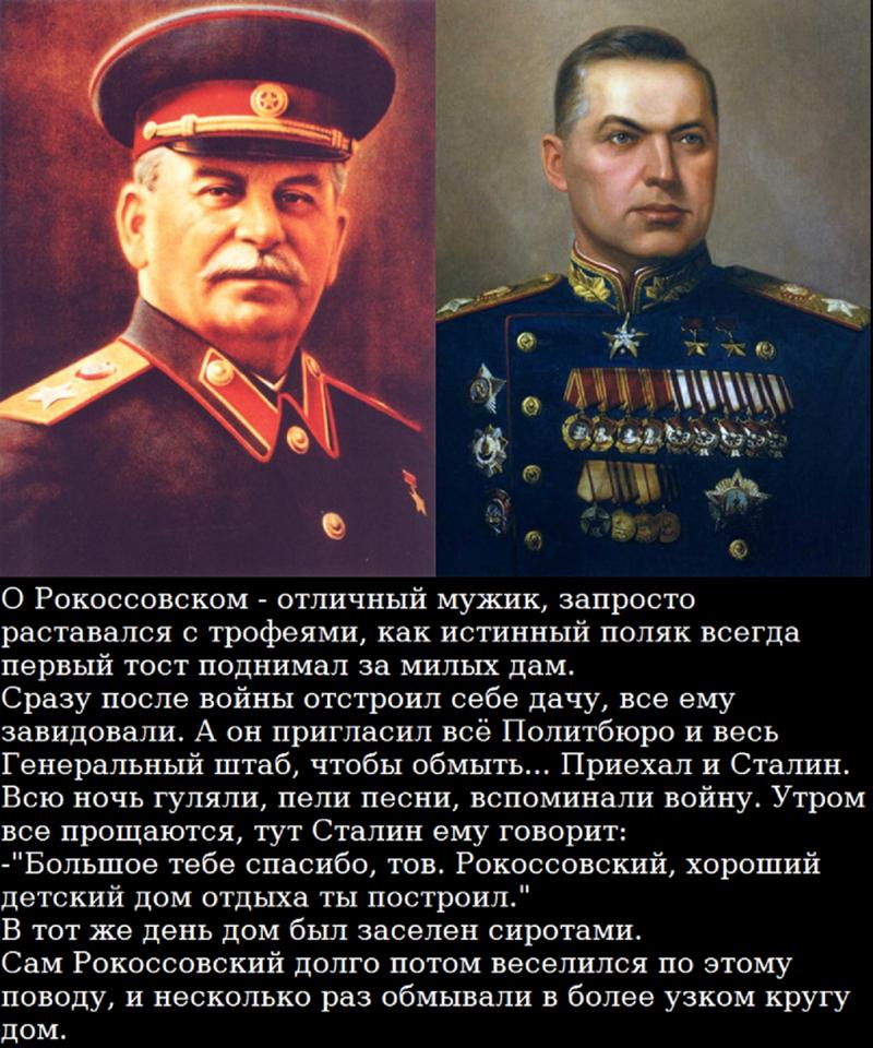 Два приговора Сталина: векселя Рокоссовского и генерал-провокатор