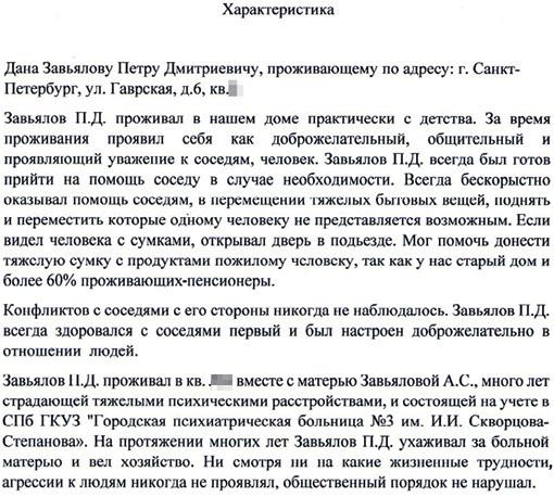 предоставления многодетным пример характеристики от соседей в суд препарат Парлазин также