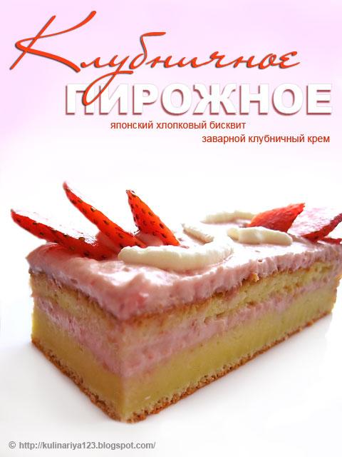 Клубничное пирожное