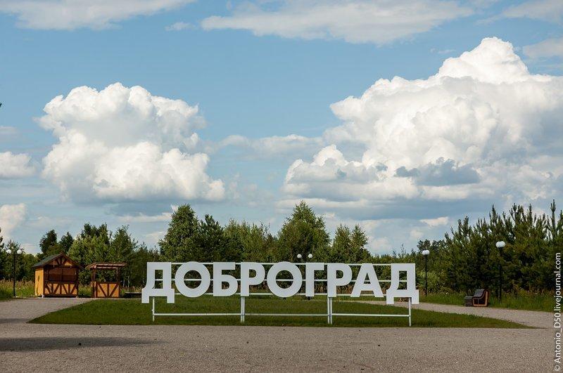 Доброград – первый город, построенный на частные инвестиции