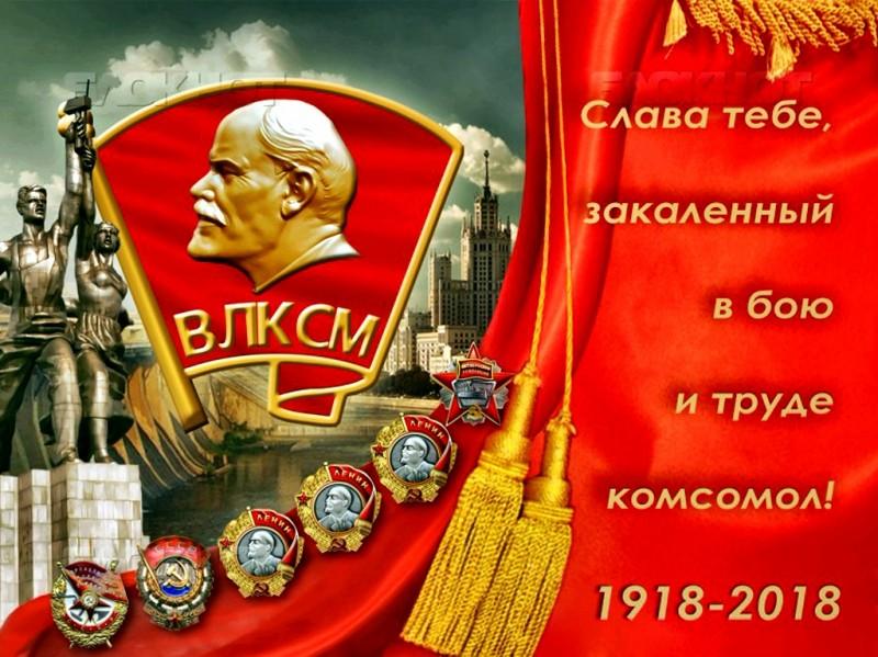 Не расстанусь с Комсомолом... К 100-летию ВЛКСМ.