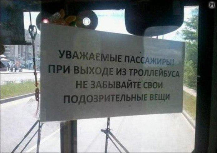 Послания водителей 4