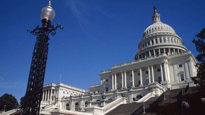 Конгресс США опубликовал зак…