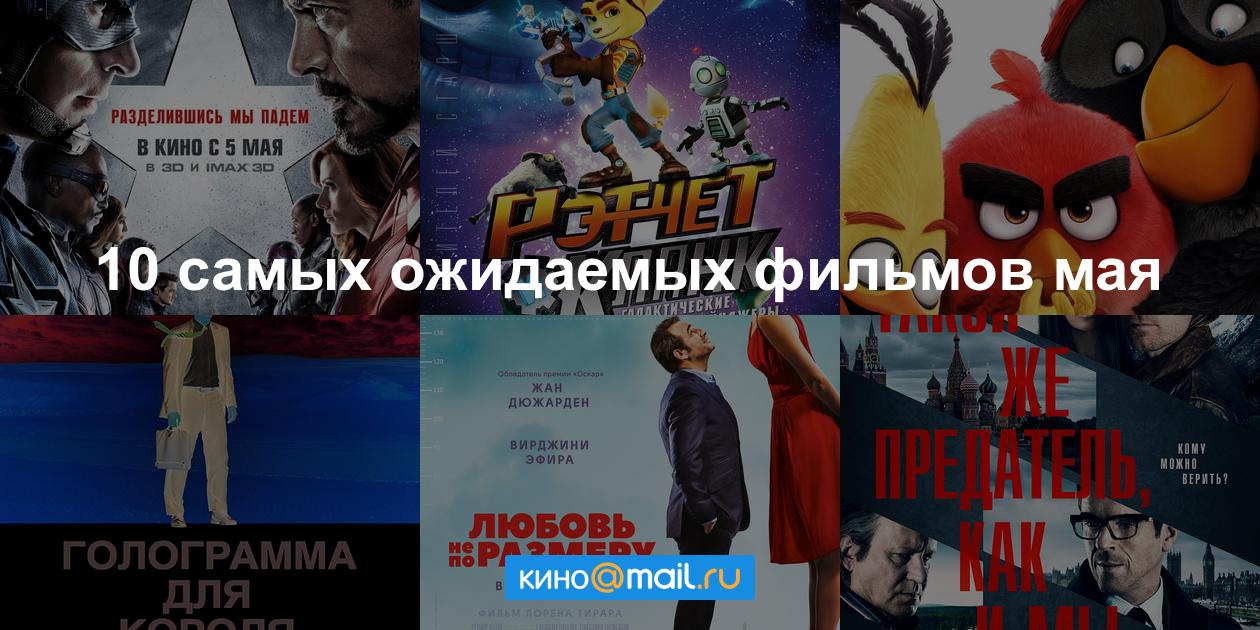Список новых фильмов в хорошем качестве 2018