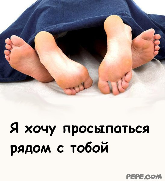 Открытки лежу с тобой рядом