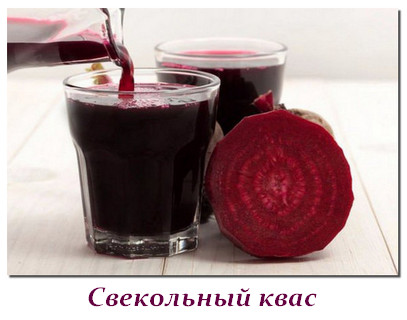 svekolnyj-kvas