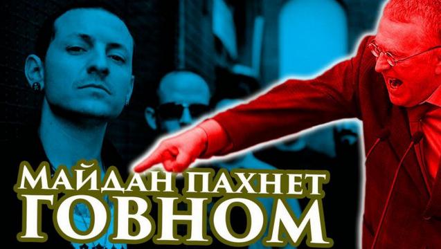 Linkin Park feat Жириновский – Майдан Пахнет Говном!