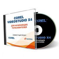 Уроки Corel VideoStudio