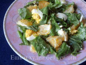 Легкий салат с апельсином, яйцом и зеленью – вкусное и необычное сочетание
