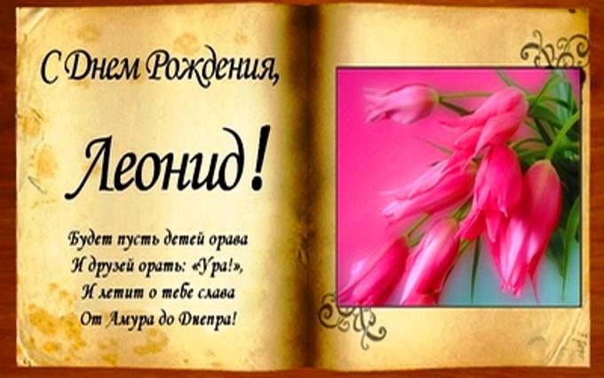 Прикольные поздравления с днём рождения леониду