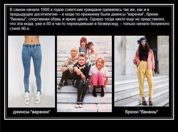 Мода 90-х годов XX века