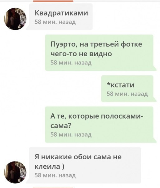 Смс девушка знакомство