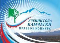 Школьники края поборются за звание «Ученик года Камчатки»