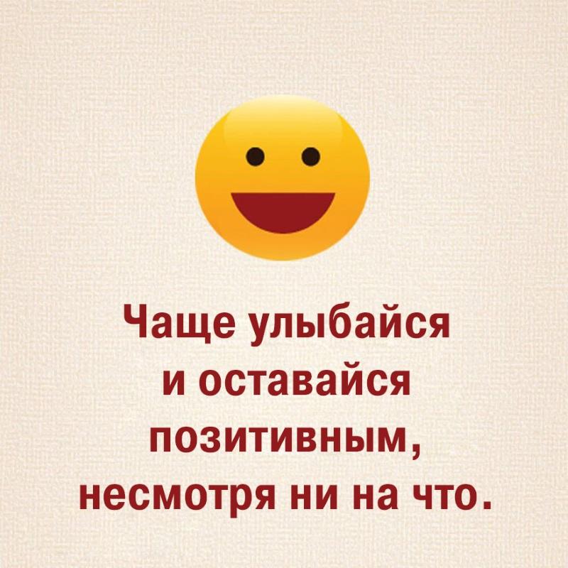 совет для счастливой жизни