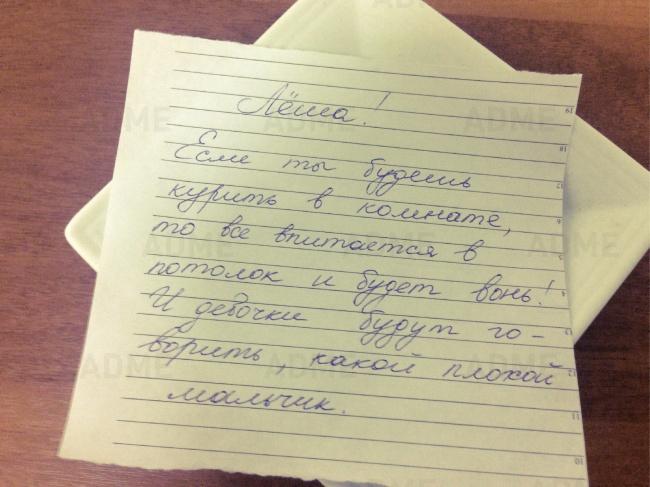 Записки от родителей. (0бхохочешься!)