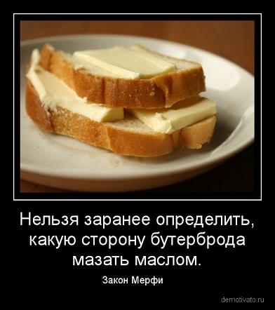 http://vitalstyle.ru/images/humor/zakon_merfi_maslo.jpg