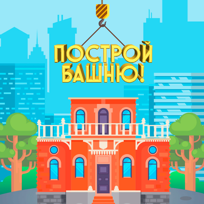 Увлекательная игра «Построй башню!»