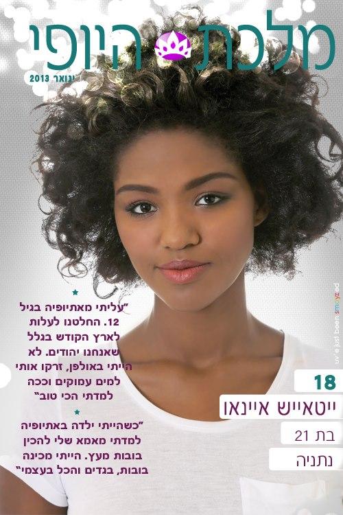 красивая эфиопская еврейка. фото