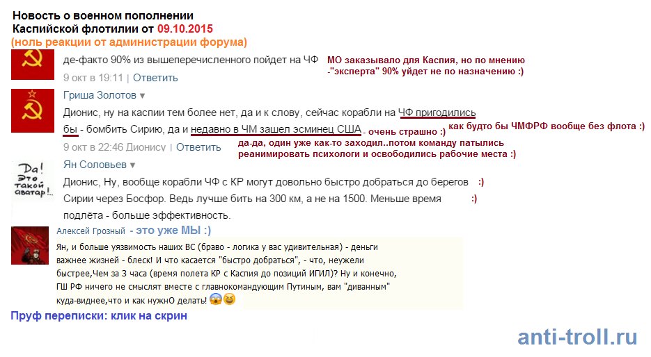 Либерасты и армия России
