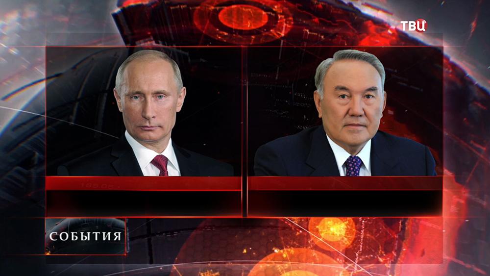 ТВЦ: Путин и Назарбаев обсудили ситуацию на Украине