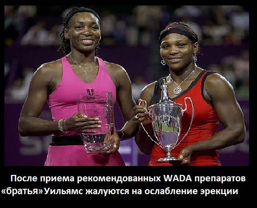 Олимпийское движение и WADA... Ответка России будет жёсткой.., но справедливой...-ВаДЫ не будет...!!!