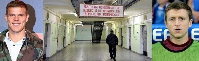 Бутырская камера для Кокорина и Мамаева. Где окажутся заключенные футболисты